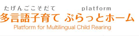 多言語子育て ぷらっとホーム/Platform for Multilingual Child Rearing